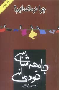 Khodemani-oriental sociology