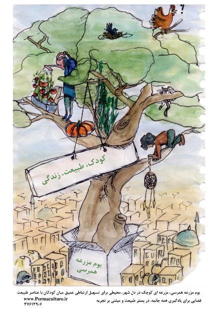 eco-farm-poste