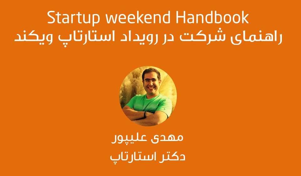 Startupweekend Handbook - Cover