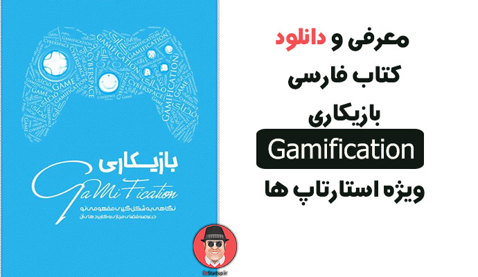 Gamification-Book-Cover-