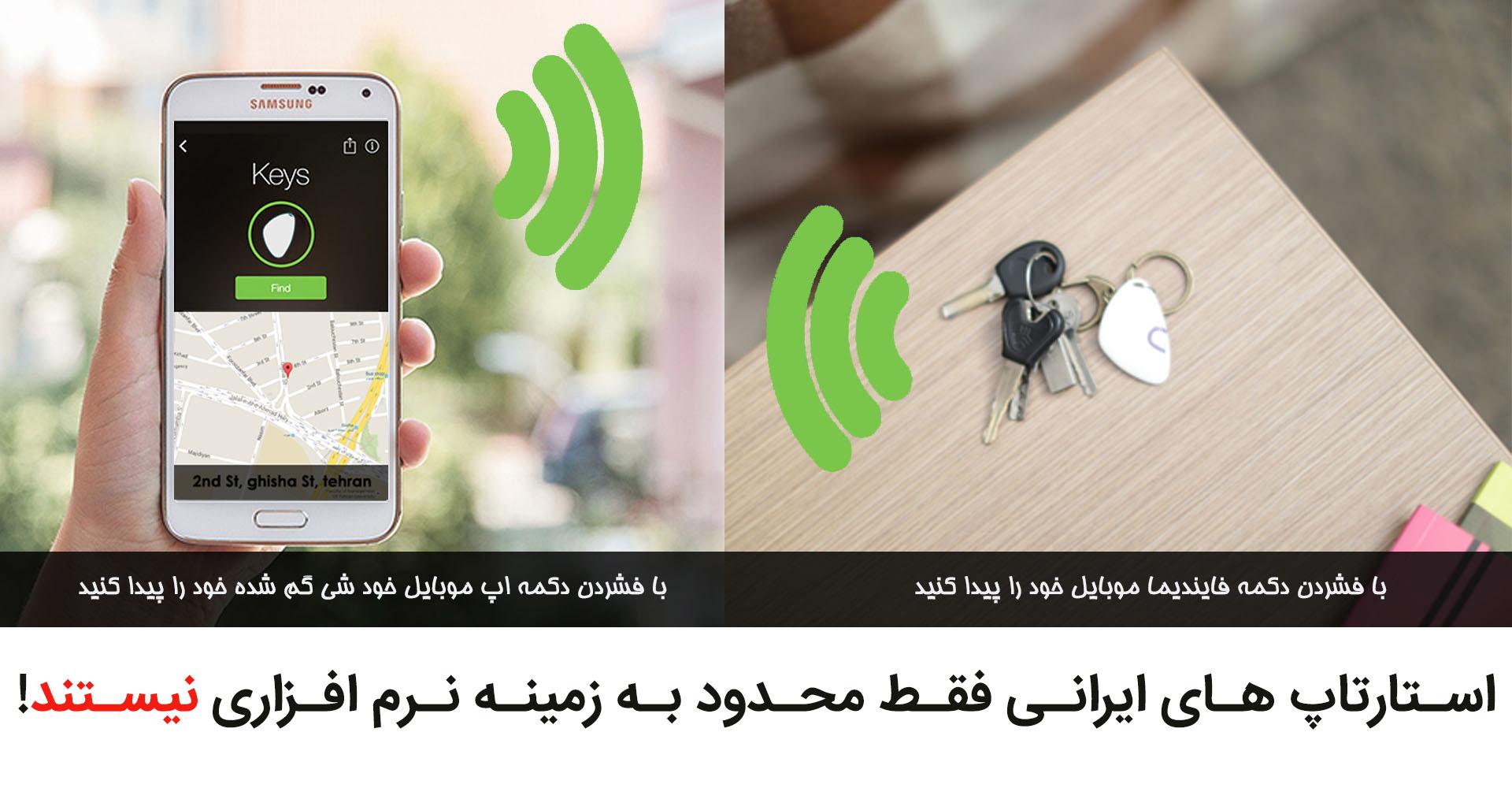 استارتاپ های ایرانی فقط محدود به زمینه نرم افزاری نیستند!