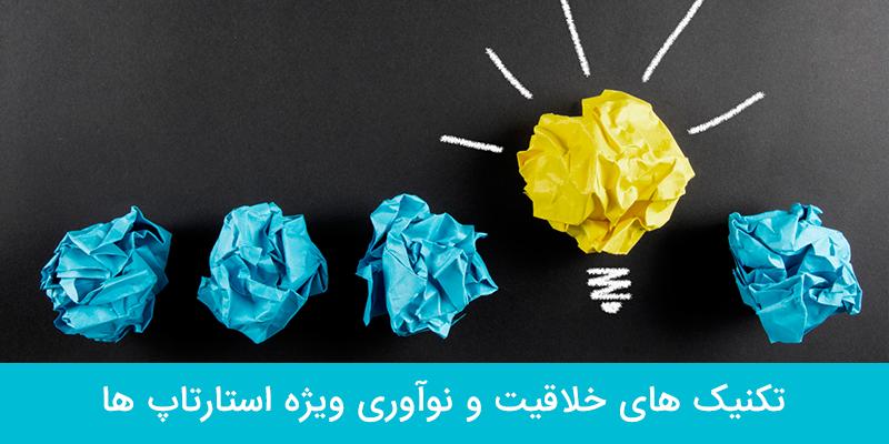 تکنیک های خلاقیت و نوآوری ویژه استارتاپ ها