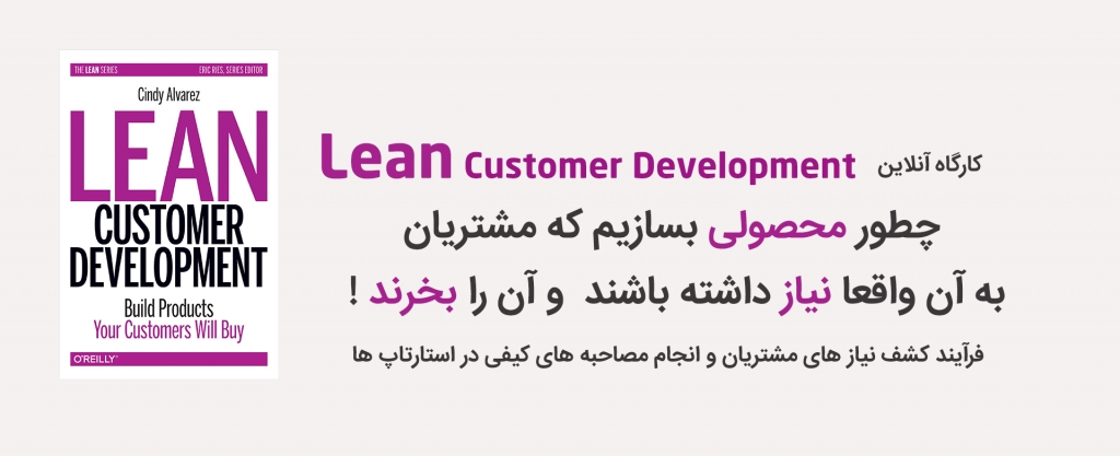 01.LeanCustomerDevelopment