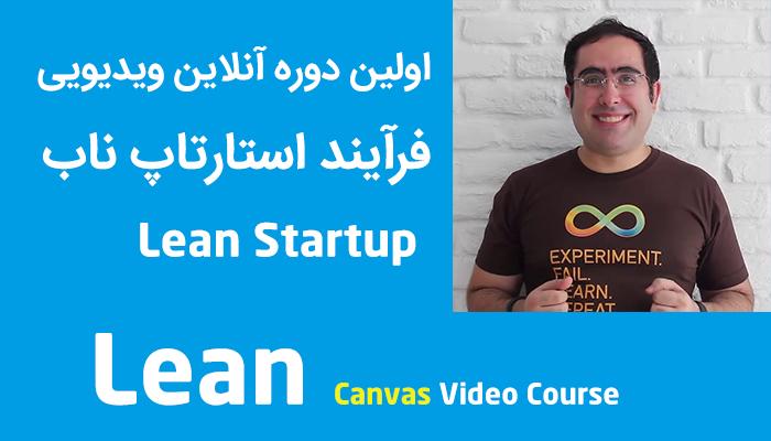 انتشار دوره آنلاین ویدیویی بوم ناب ویژه استارتاپ ها به همراه بررسی ۳۰ استارتاپ ایرانی