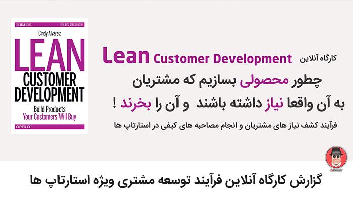 گزارش کارگاه آنلاین فرآیند توسعه مشتری ویژه استارتاپ ها