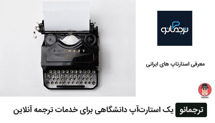 معرفی استارتاپ های ایرانی :ترجمانو یک استارتآپ دانشگاهی برای خدمات ترجمه آنلاین