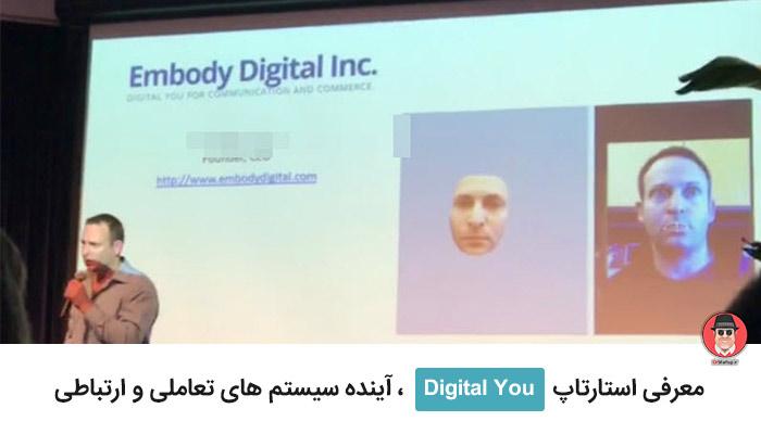 معرفی استارتاپ Digital you،آینده سیستم های تعاملی و ارتباطی