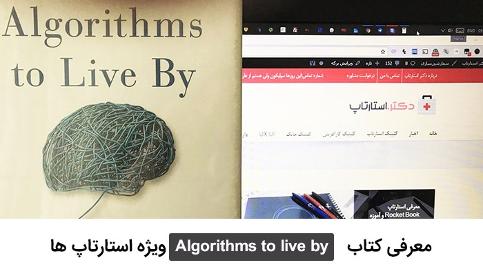 Algorithm-to-live-by
