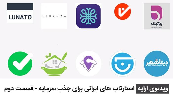 Avatech-Startups-Part2