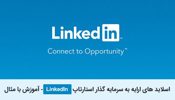 اسلاید های ارایه به سرمایه گذار استارتاپ LinkedIn- آموزش با مثال
