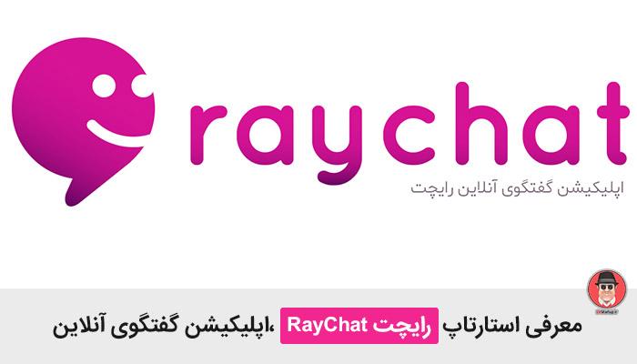 معرفی استارتاپ های ایرانی،رایچت RayChat اپلیکیشن گفتگوی آنلاین