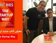 The-Startup-Way-Book