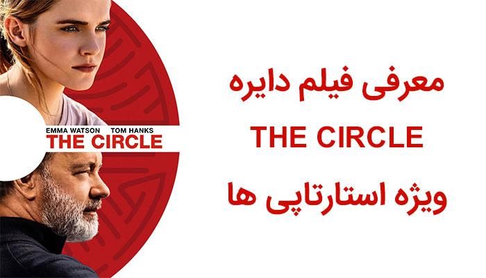 معرفی فیلم دایره Circle ویژه استارتاپ ها