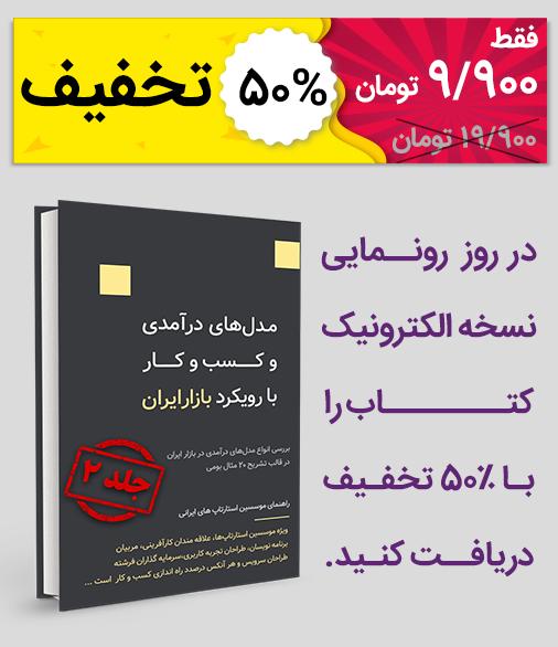 book2-50-darsad-takhfifi