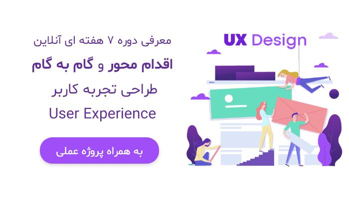 معرفی دوره آنلاین اقدام محور و گام به گام طراحی تجربه کاربر UX