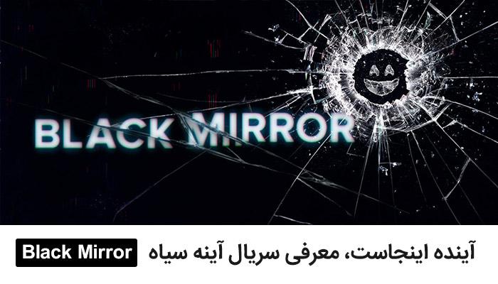 Black-Mirror-for-Startups