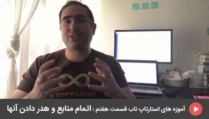 Lean-Startup-07